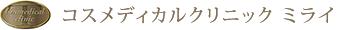 コスメディカルクリニック ミライ 浜松市 美容クリニック
