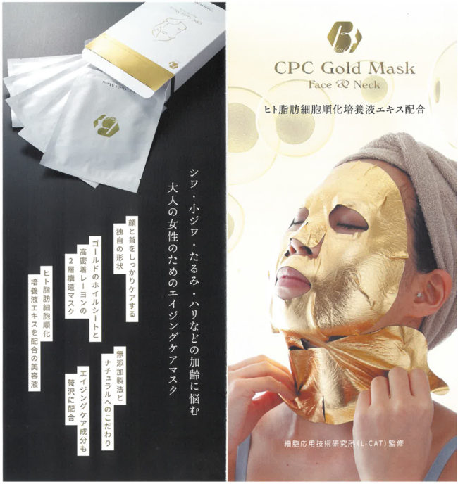 CPC Gold Mask